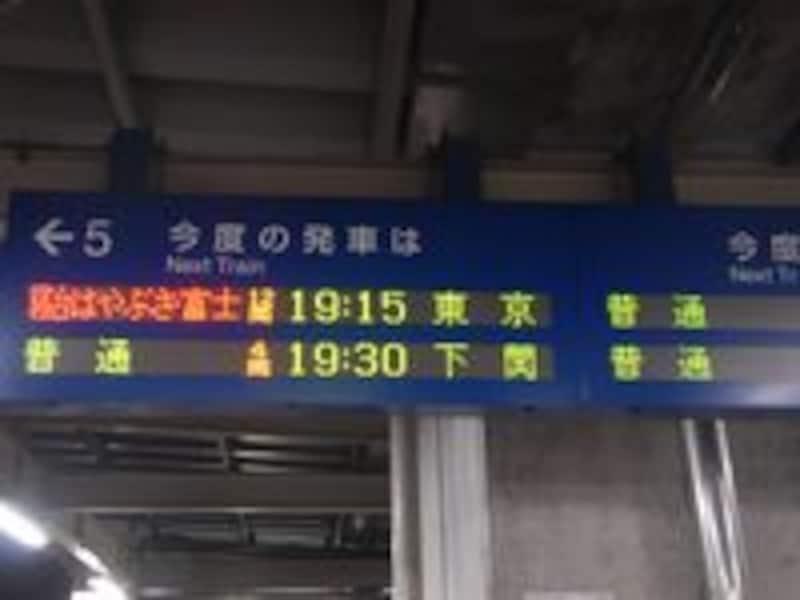 門司駅の行先標示板