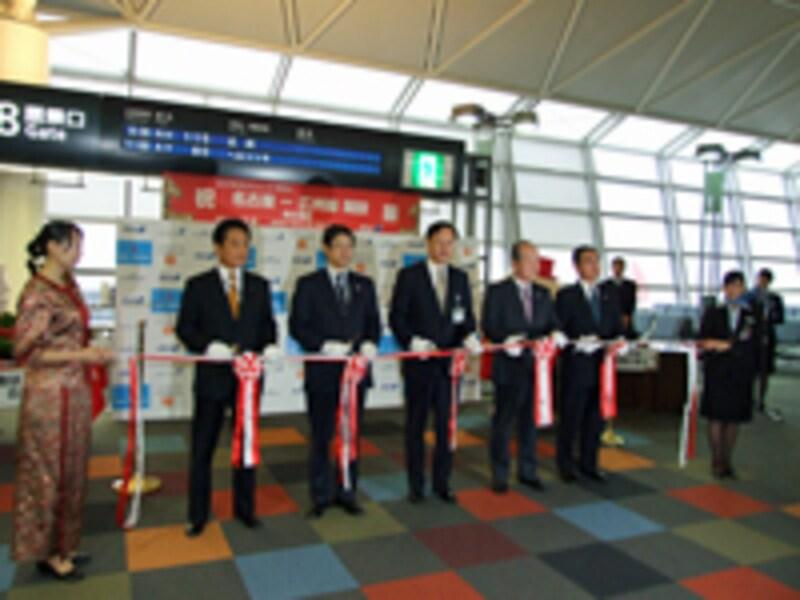 中部国際空港テープカット