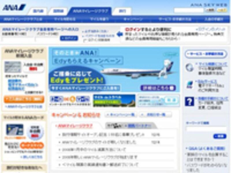 ANAホームページ