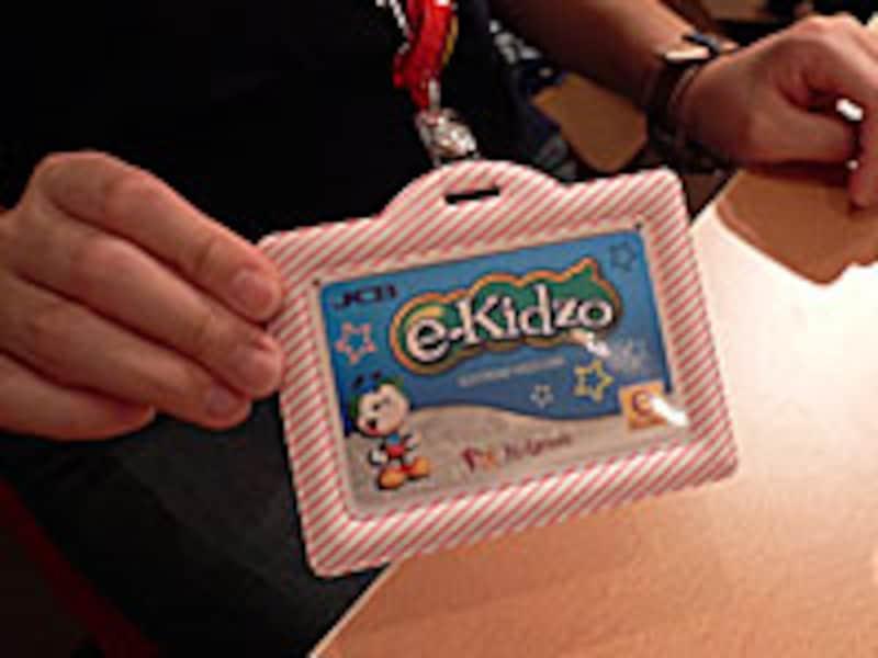 e-Kidzo