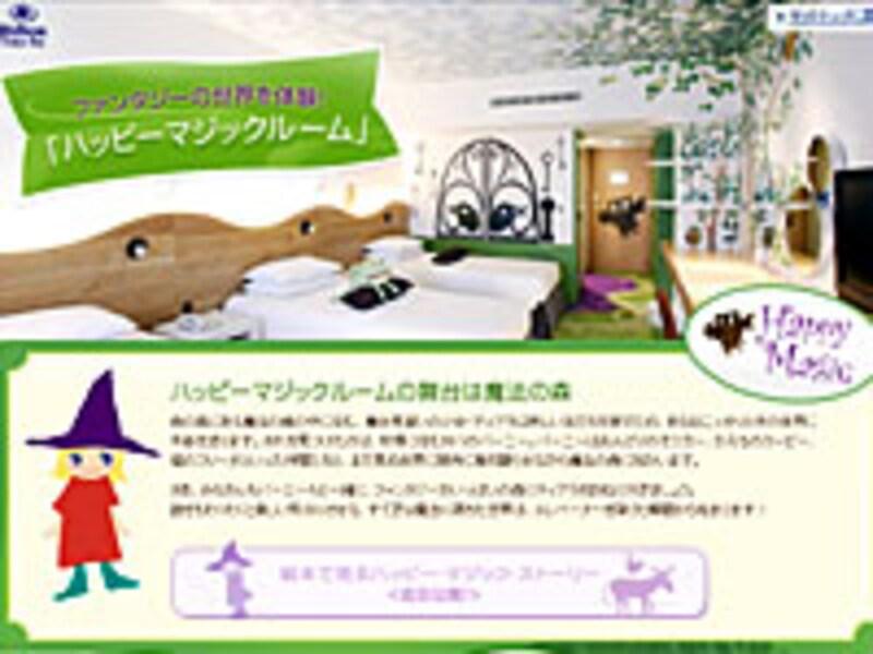 ヒルトン東京ベイ(公式サイト)