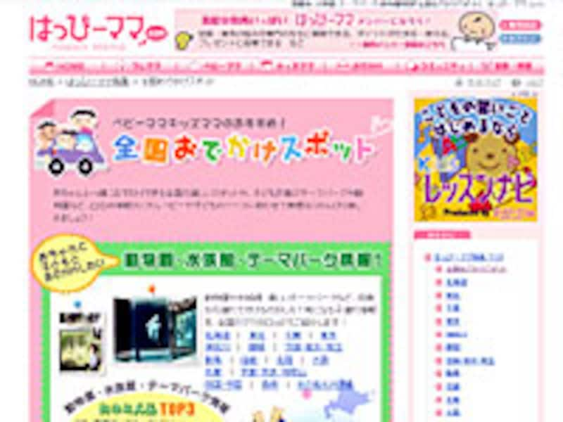はっぴーママ.com