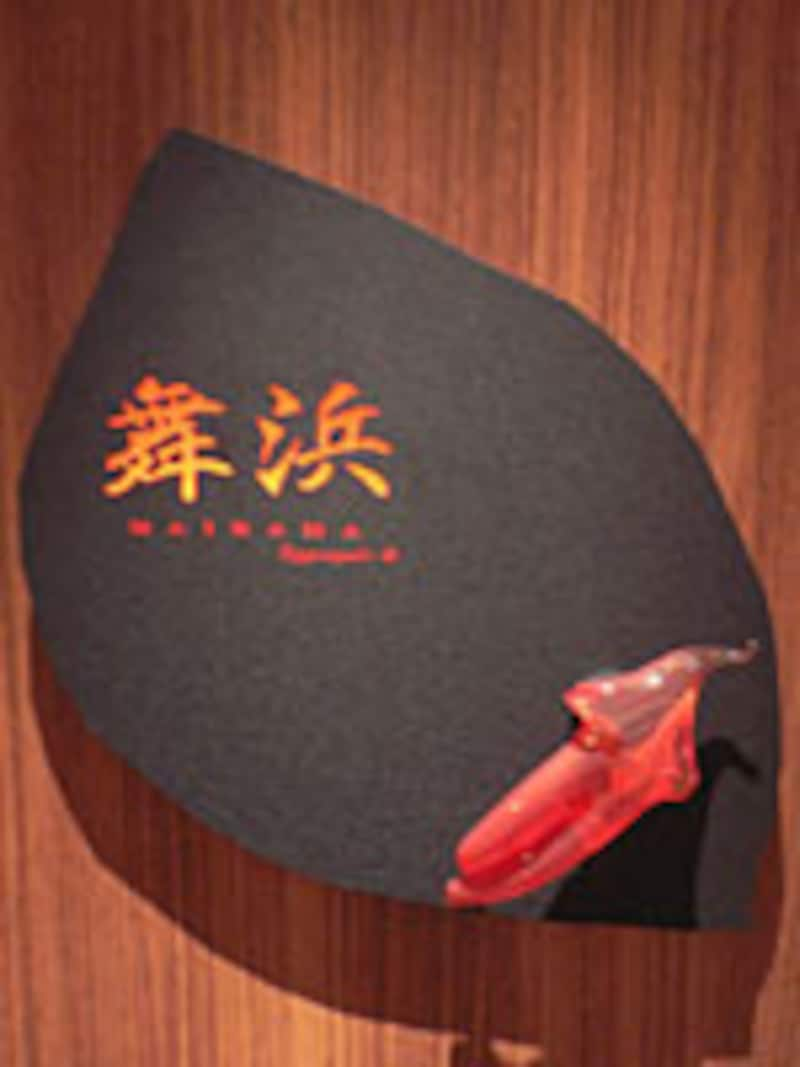 舞浜 Teppanyaki+