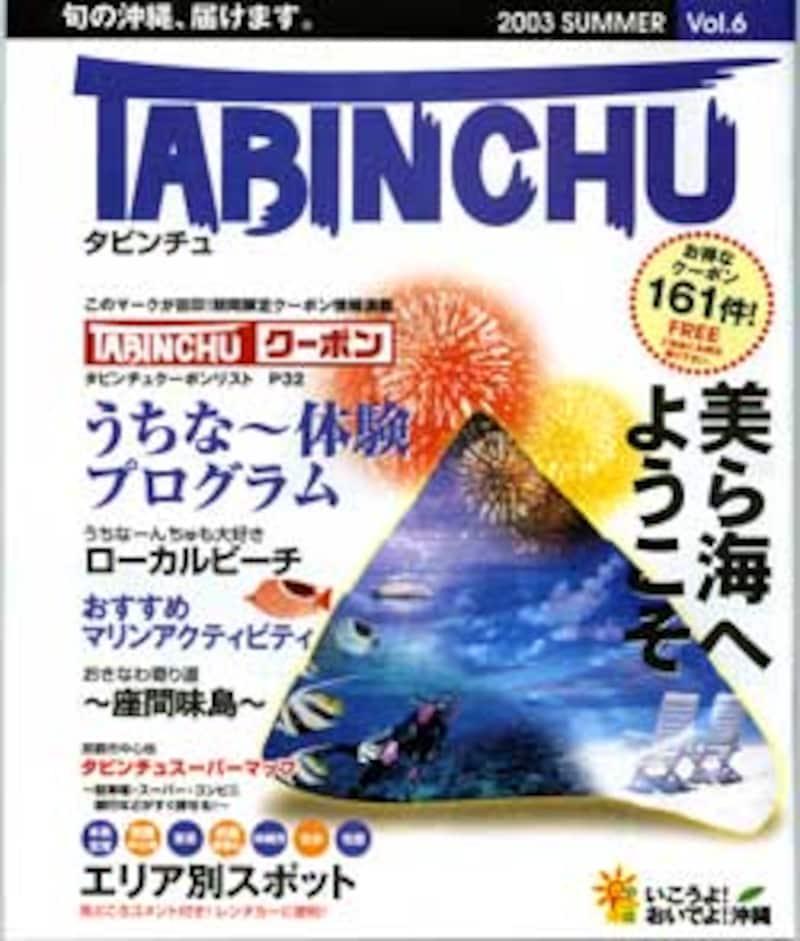 沖縄観光情報満載のタビンチュ