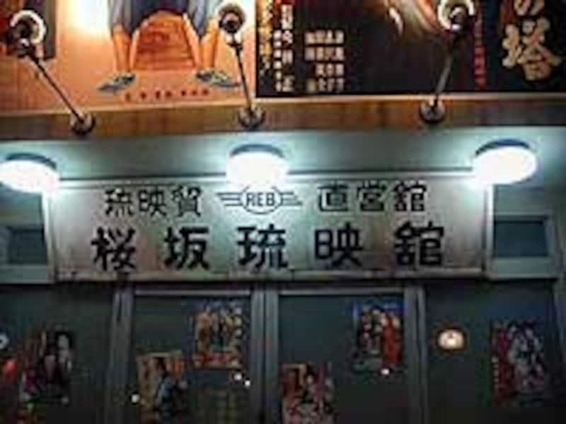 ゆいまーる通りの映画館の看板