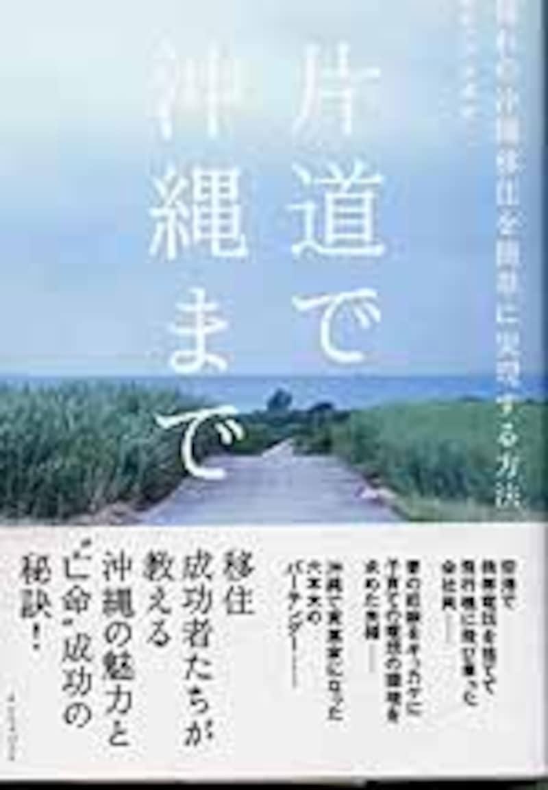 沖縄移住本「片道で沖縄まで」