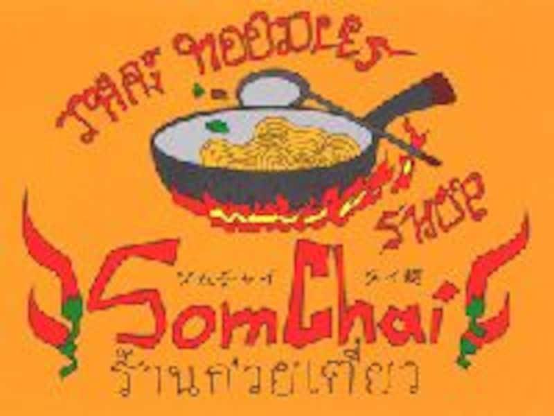タイ料理のソムチャイ