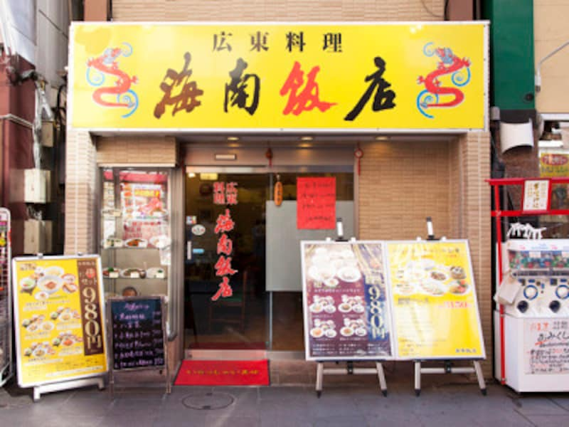 中華街大通りの真ん中辺り、「海南飯店」の黄色い看板が目印(撮影:小林恵介)