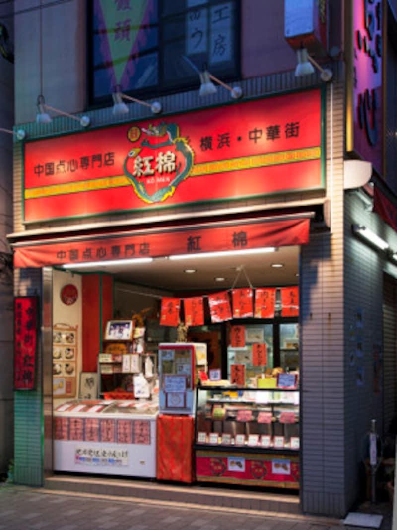 紅棉の外観。伝統の味を受け継ぐ中国菓子や中華まんなど、すべて店舗の上の階で手づくりされています(撮影:小林恵介)