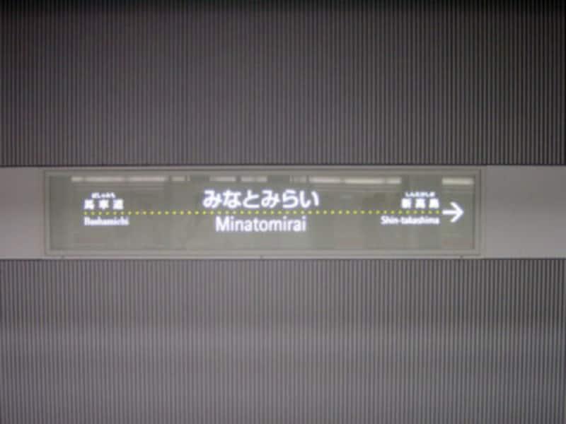 みなとみらい駅の看板デザイン(2004年1月10日撮影)