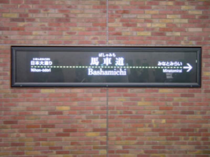 馬車道駅の看板デザイン(2004年1月10日撮影)