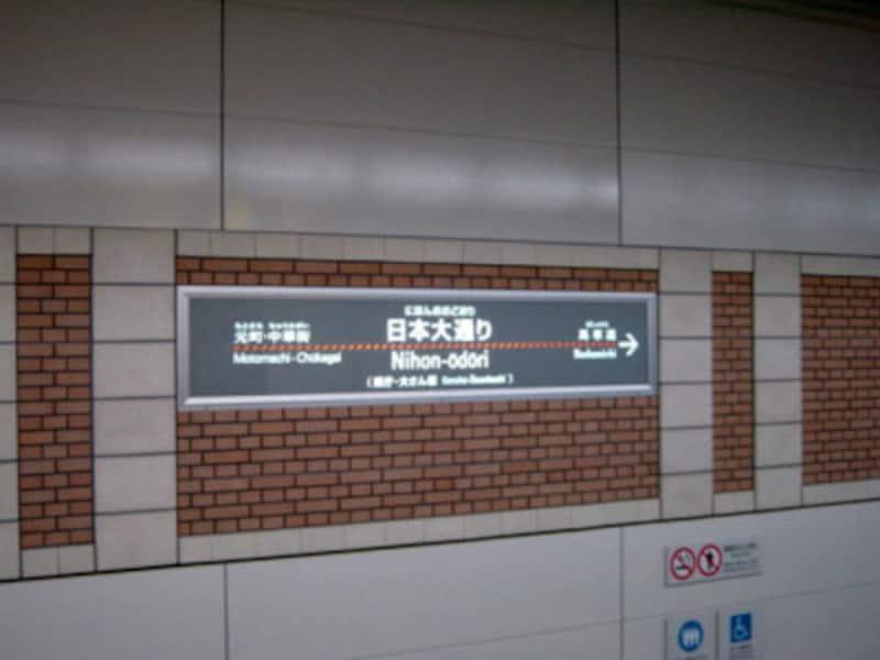 日本大通り駅の看板デザイン(2004年1月10日撮影)