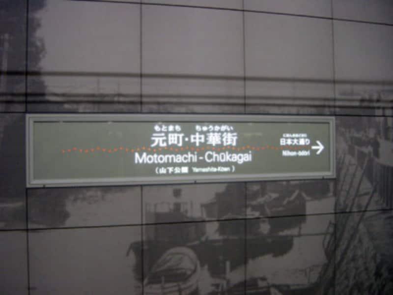 元町・中華街駅の看板デザイン。この駅の看板だけ、真ん中の点々が踊っています!(2004年1月10日撮影)