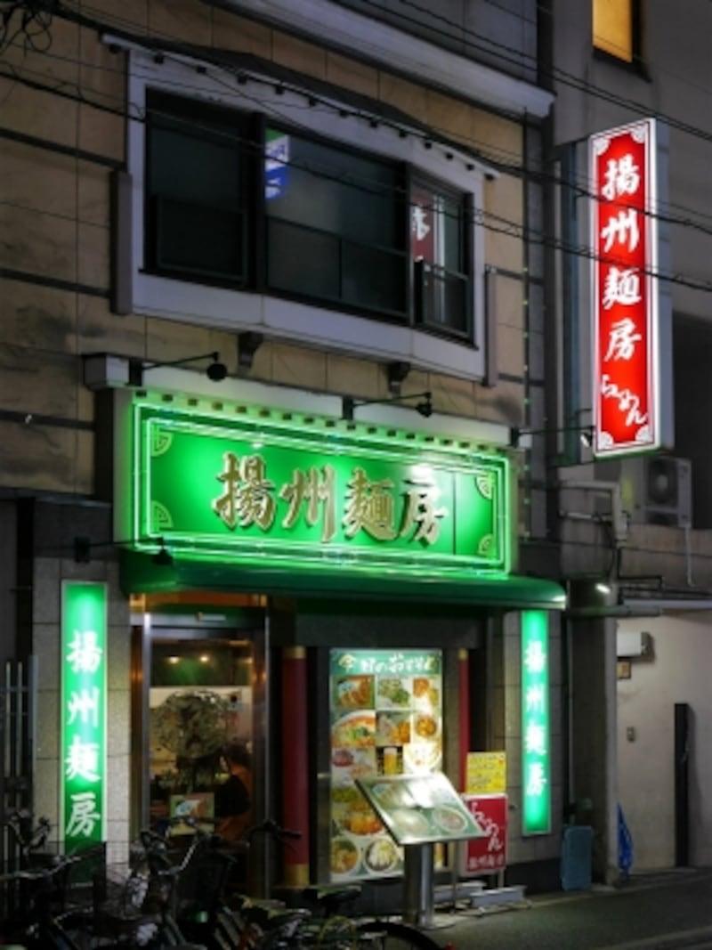 揚州麺房外観(2017年5月20日撮影)