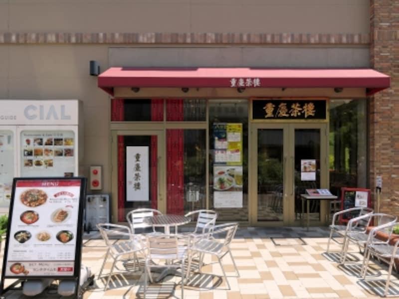 重慶厨房CIAL桜木町 外観(2017年7月7日撮影)※2018年4月に「重慶茶楼」から店名変更