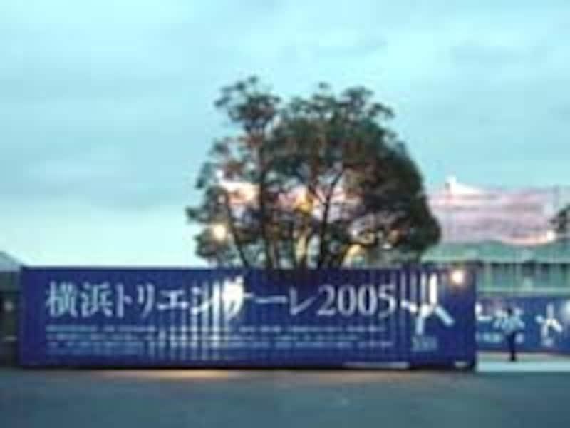 横浜トリエンナーレエントランス