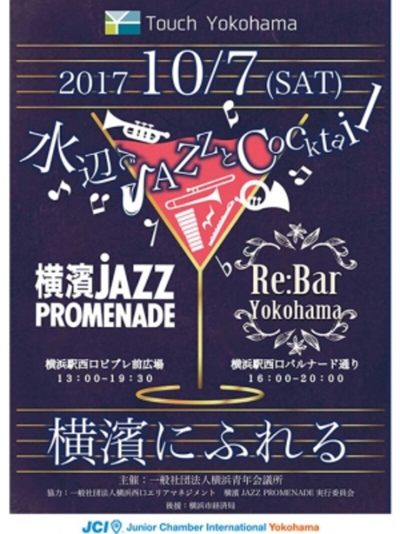 「TouchYokohamaパート2undefinedRe:BarYokohama」メインビジュアル(画像提供:横浜青年会議所)