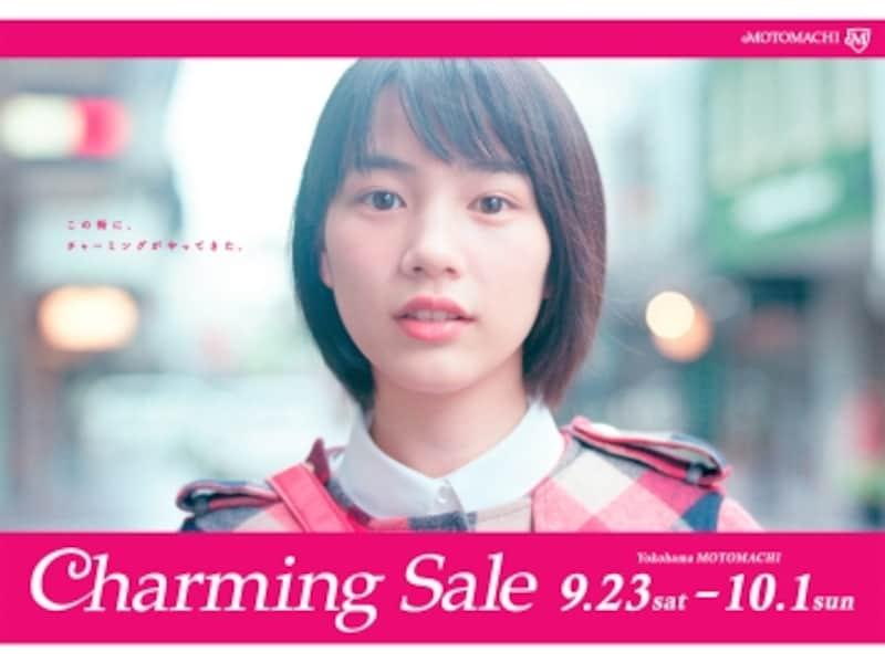 横浜元町チャーミングセール・2017年秋のイメージキャラクターは「のん」さん(画像提供:元町SS会)