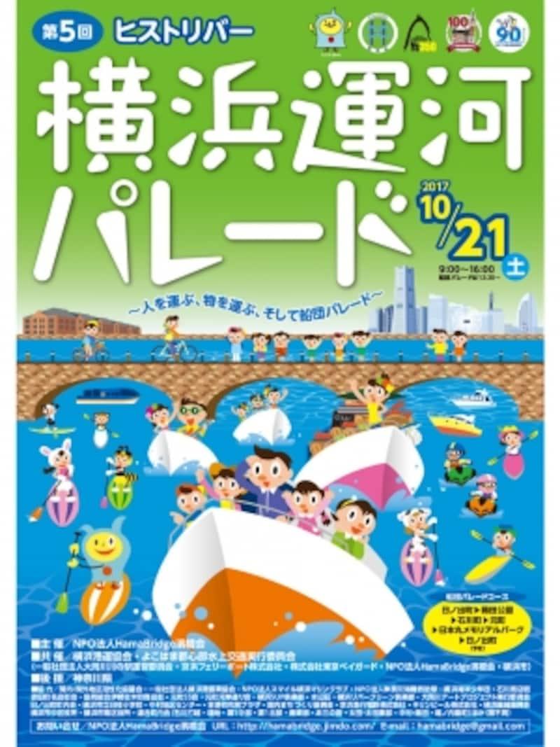 第5回横浜運河パレードundefinedメインビジュアル(画像提供:濱橋会)
