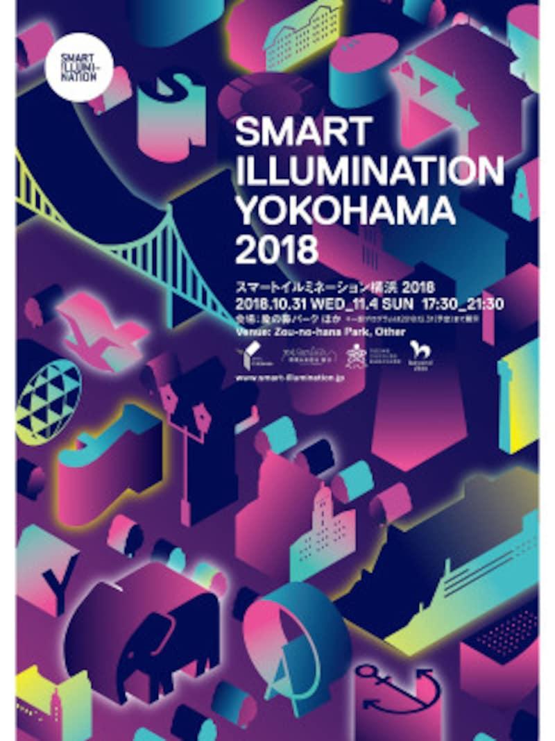 「スマートイルミネーション横浜2018」メインビジュアル(画像提供:スマートイルミネーション横浜実行員会事務局)