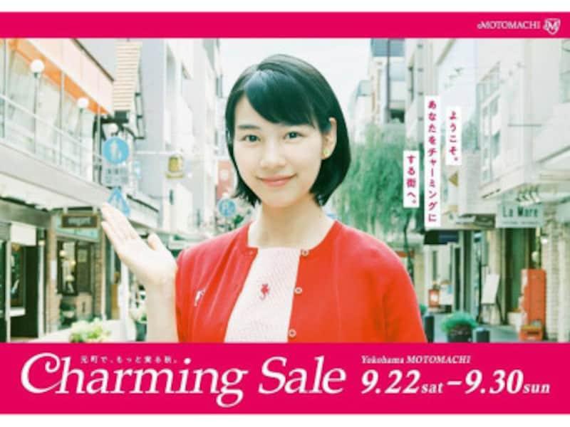 横浜元町チャーミングセール・2018年秋のイメージキャラクターは「のん」さん(画像提供:元町SS会)