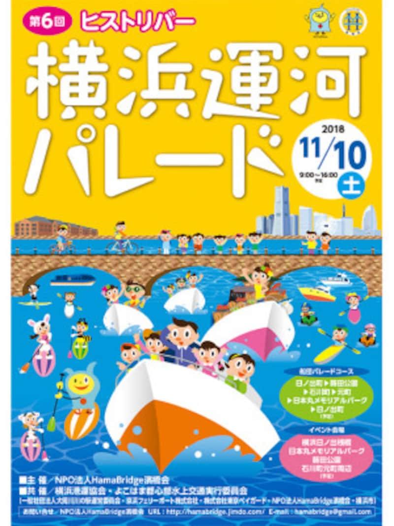 第6回横浜運河パレード メインビジュアル(画像提供:濱橋会)