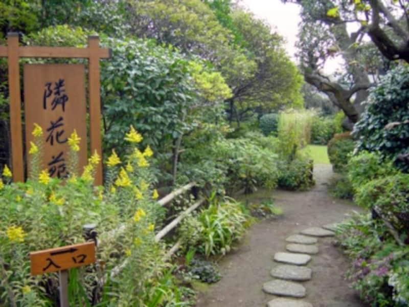 四季折々の草花が楽しめる食事処「隣花苑」(2006年10月27日撮影)