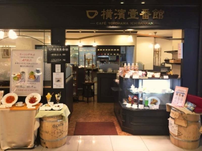 """2015年6月に移転・オープン。移転前の店舗の歴史をそのまま受け継いだかのような印象。ナポリタンやミックスサンドウィッチ、ソーダフロートなどの""""喫茶店""""メニューも味わってみて(画像提供:横浜タカシマヤ)"""