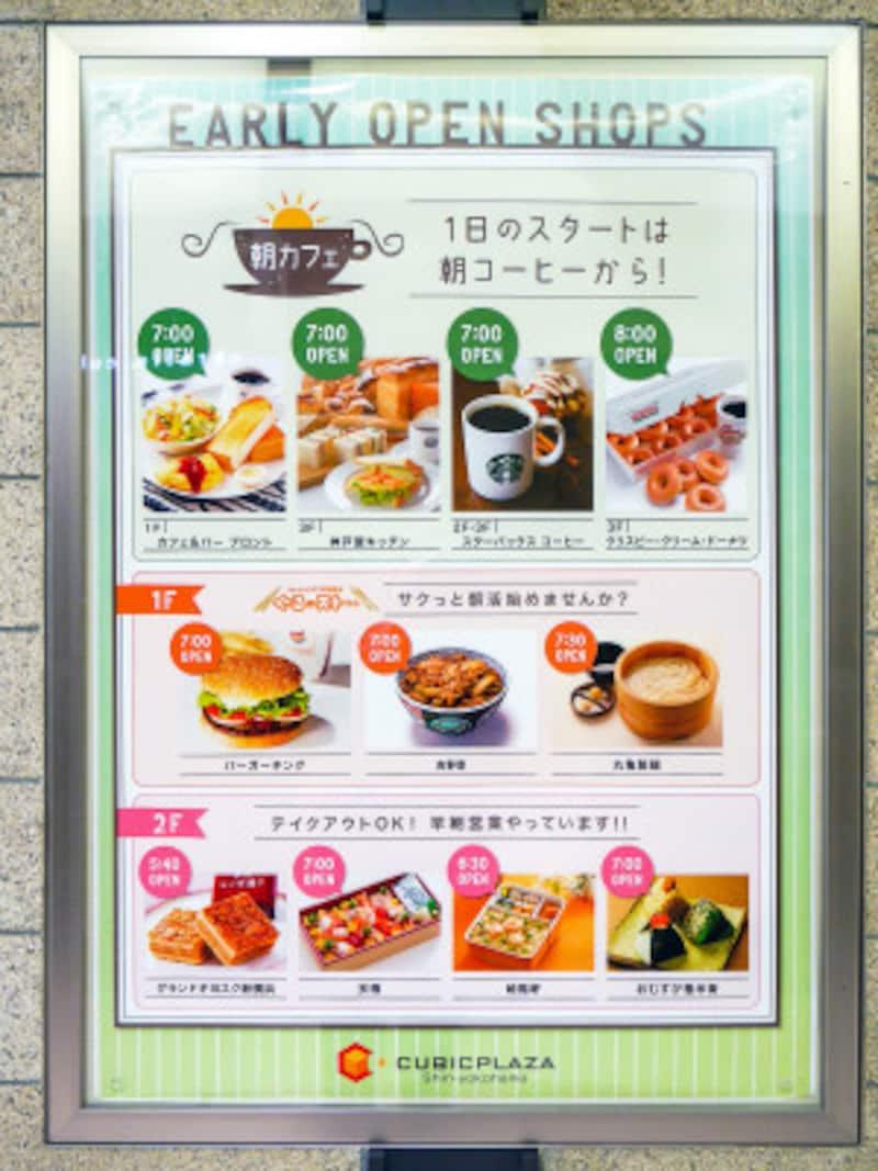 キュービックプラザ新横浜で早朝からオープンしているお店のPRポスター(2019年2月17日撮影)
