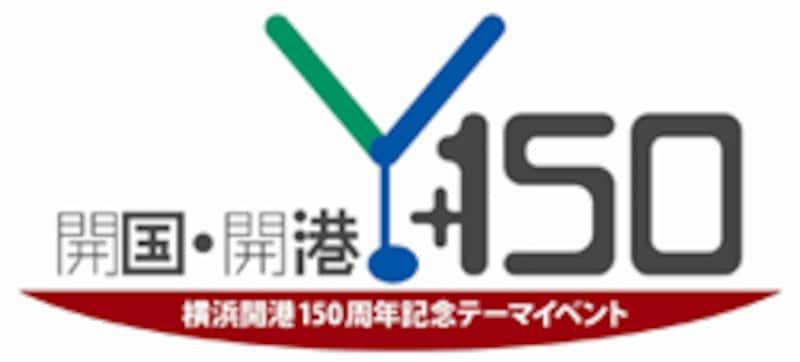 開国・開港Y150