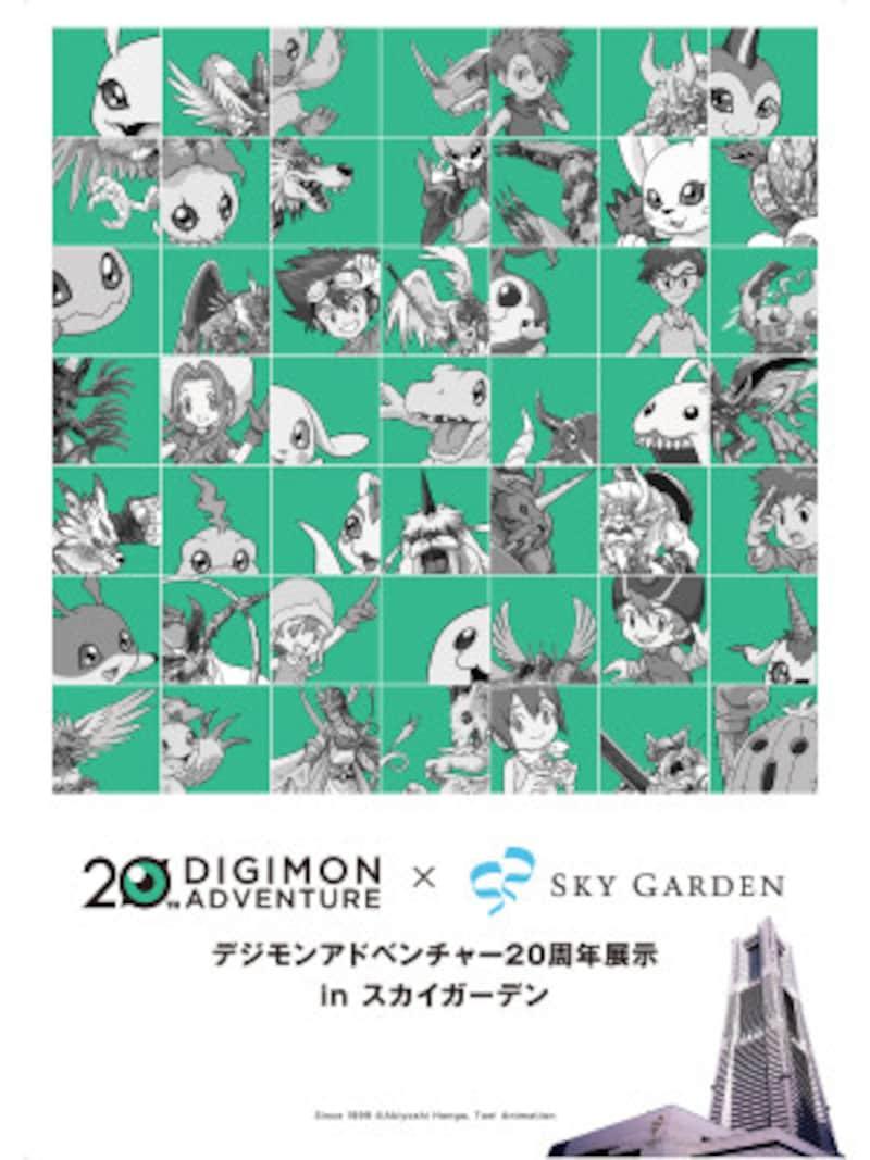 デジモンアドベンチャー20周年展示inスカイガーデンビジュアル(画像提供:広報事務局)