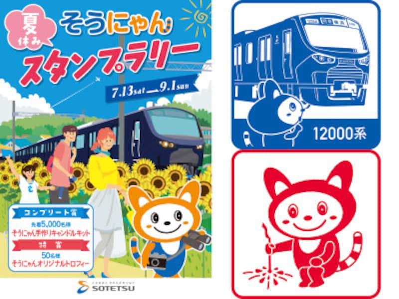 夏休みそうにゃんスタンプラリー2019専用スタンプ帳(左)とスタンプ印影の一部(右)(画像はイメージ、画像提供:相模鉄道)