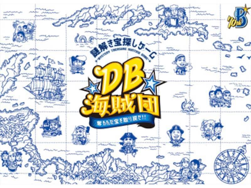 謎解き宝探しゲームDB海賊団~奪われた宝を取り戻せ!!~ イメージビジュアル(画像提供:横浜DeNAベイスターズ)
