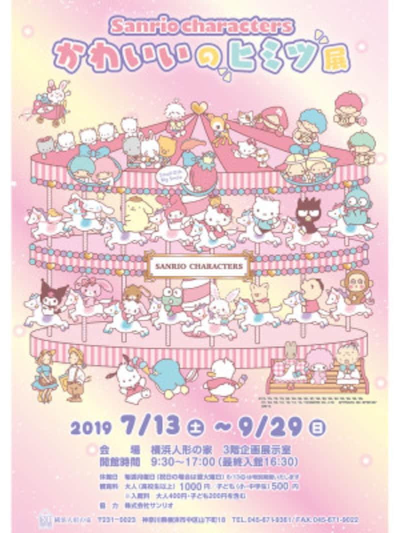 sanriocharacters「かわいいのヒミツ展」ポスタービジュアル(画像提供:横浜人形の家)