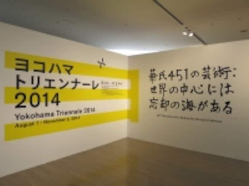 横浜美術館undefined第1話エントランス