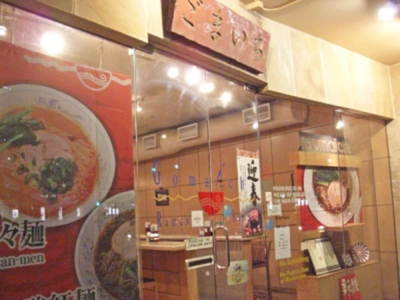 ウォルマート向かいにある「ごまいち」。美味しいたんたん麺が味わえるラーメン店です