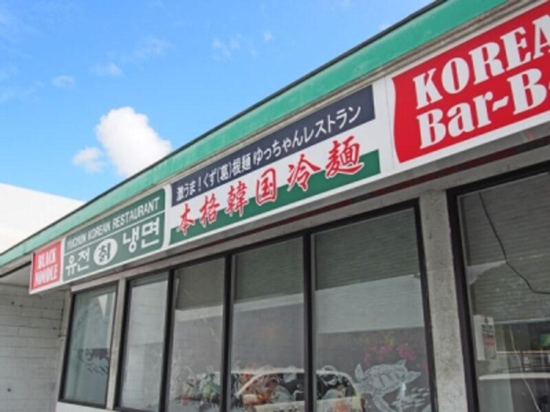 日本の芸能人もガイドブック等で紹介するユッチャン・コリアン・レストラン
