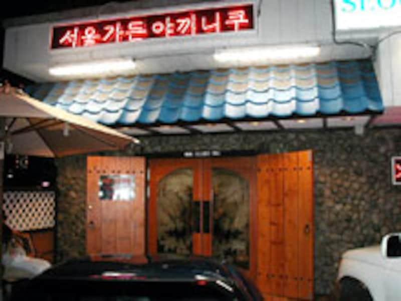 ソウル・ガーデン焼肉