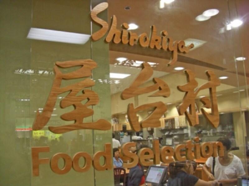 2011年6月にオープンした日本食の屋台が集まる屋台村