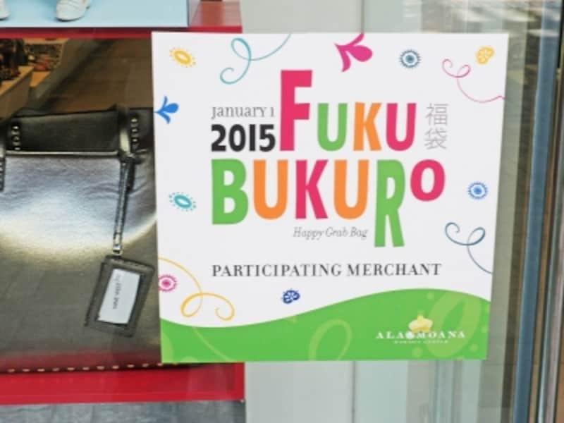 セリーヌ、フェンディ、グッチをはじめ約40店舗が参加するアラモアナの「Fukubukuro」