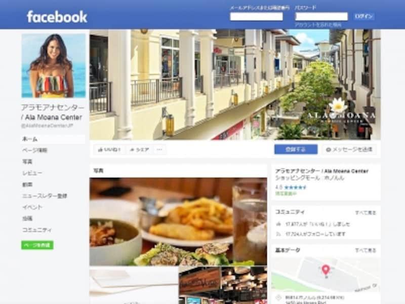 ショップ毎のセールやプロモーション情報もアップされるアラモアナセンターのFacebook