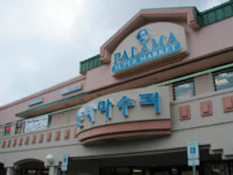 パラマ・スーパー・マーケット