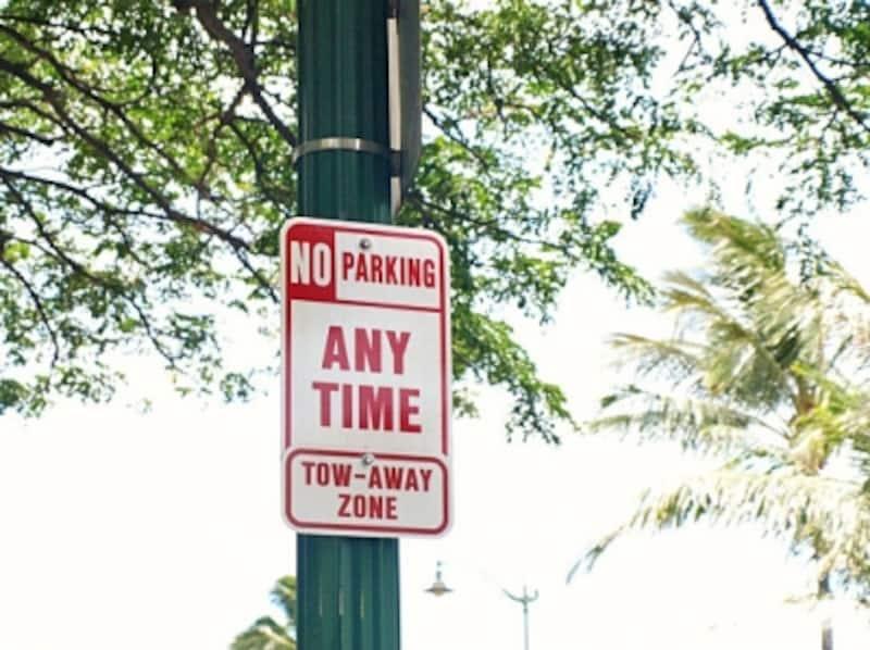 終日駐車禁止の標識。時間制限がある場合は、禁止時間が表示される