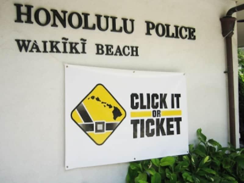 ワイキキ交番に掲げられたシートベルト着用強化キャンペーン「CLICKITORTICKET」(シートベルトを締めるか、違反チケットを切られるか)のPR幕