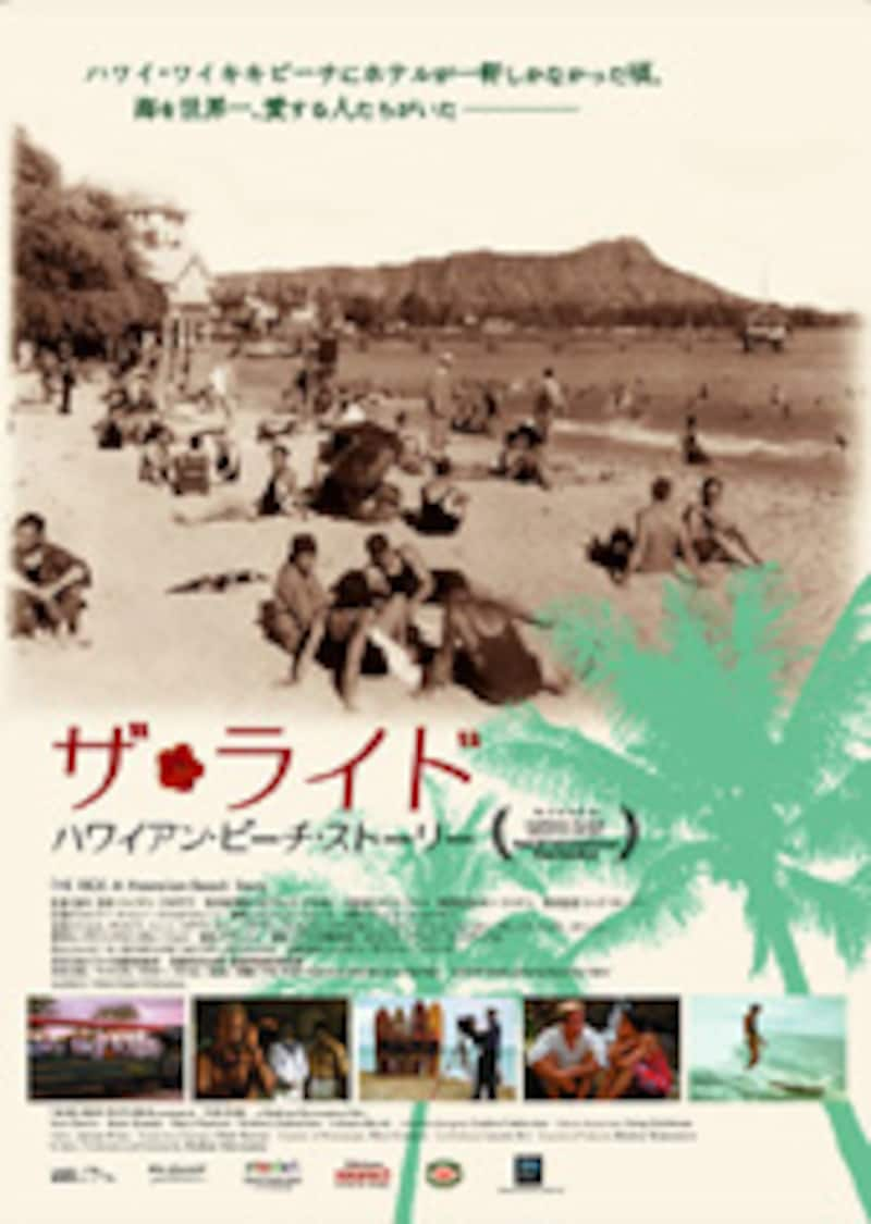 ザ・ライド/ハワイアン・ビーチ・ストーリー