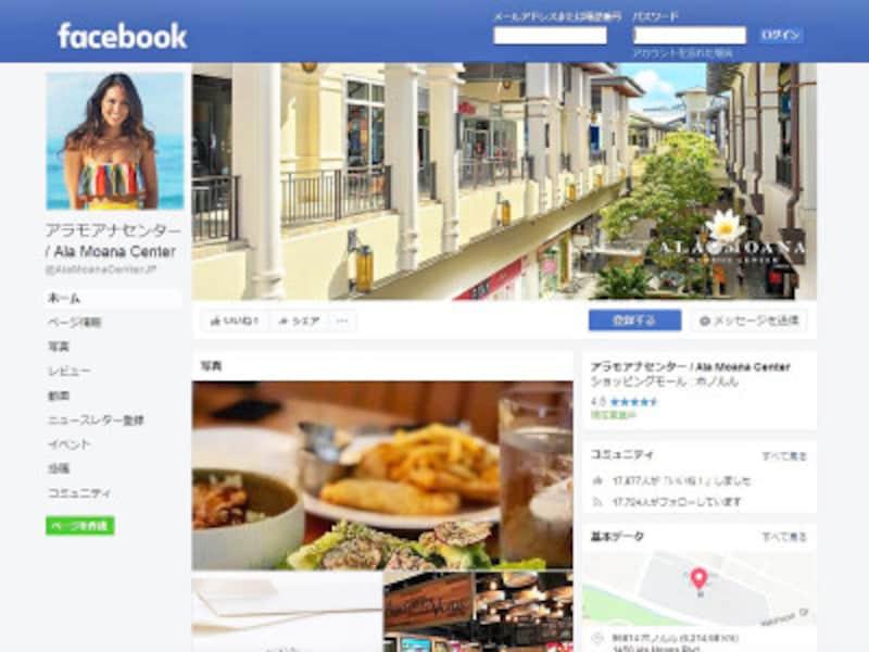 アラモアナセンターのFacebook。ショップ毎のセール情報や新商品情報もアップ