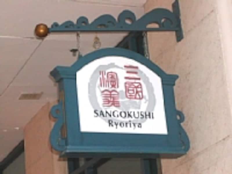 レストラン入り口上にある看板