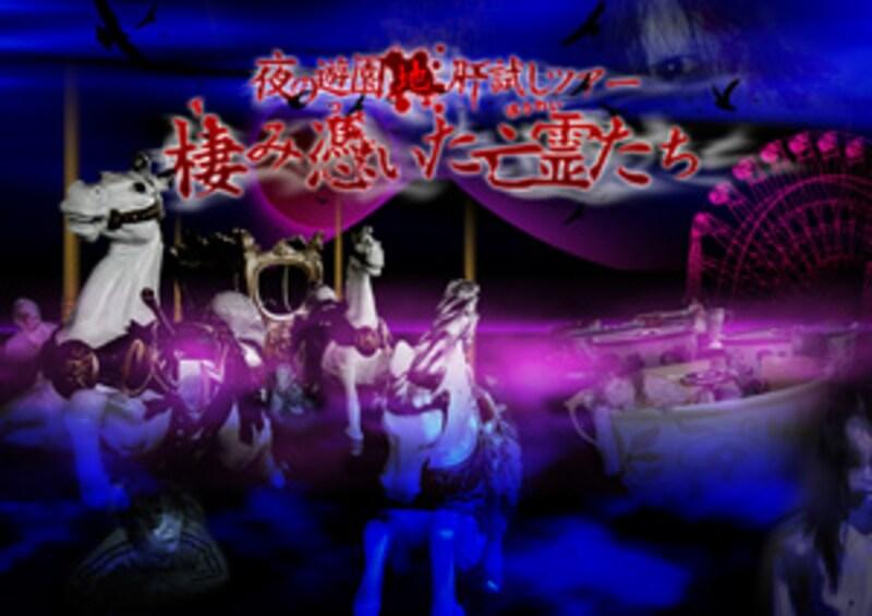 富士急ハイランド夜の遊園地肝試しツアー「棲み憑いた亡霊たち」