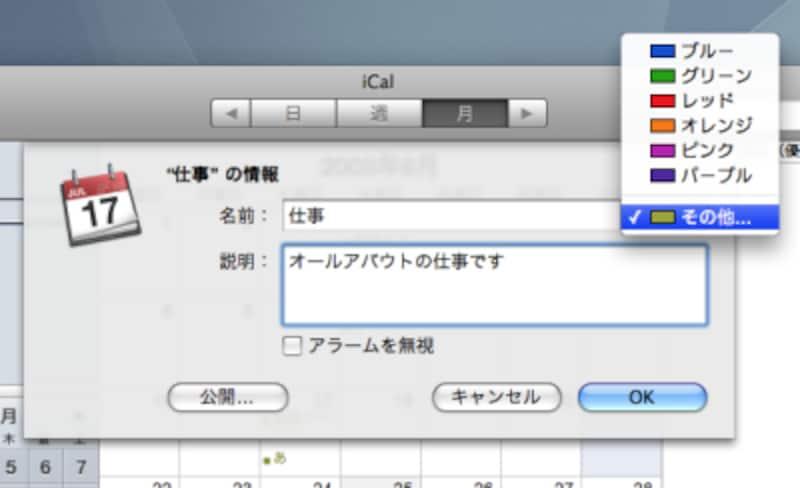 calendar_info.jpg