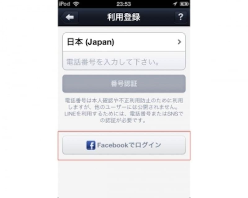 Facebookアカウントによる登録画面
